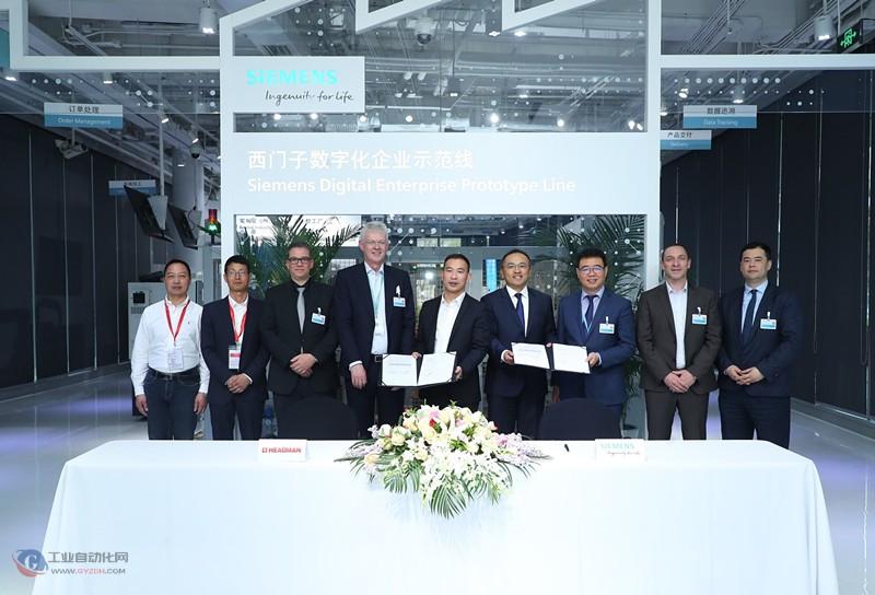 西门子助力海德曼打造全新数字化智能工厂