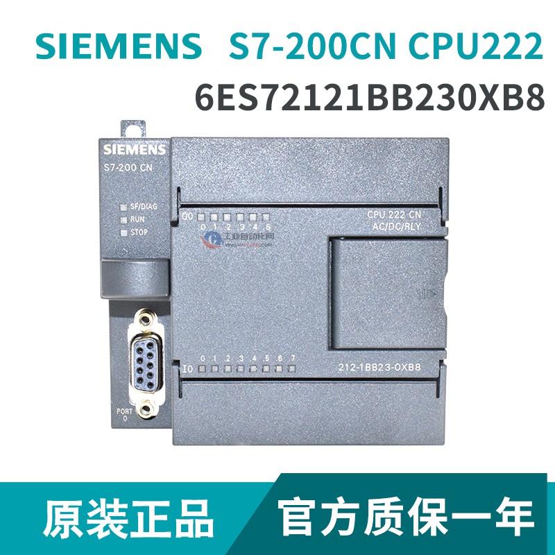 西门子s7-200cn plc CPU222 212-1BB23-0xB8