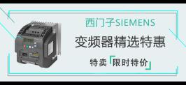西门子变频器精选特惠