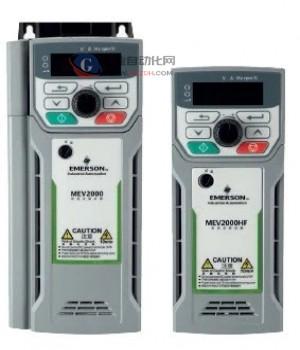 艾默生变频器MEV2000系列通用变频器