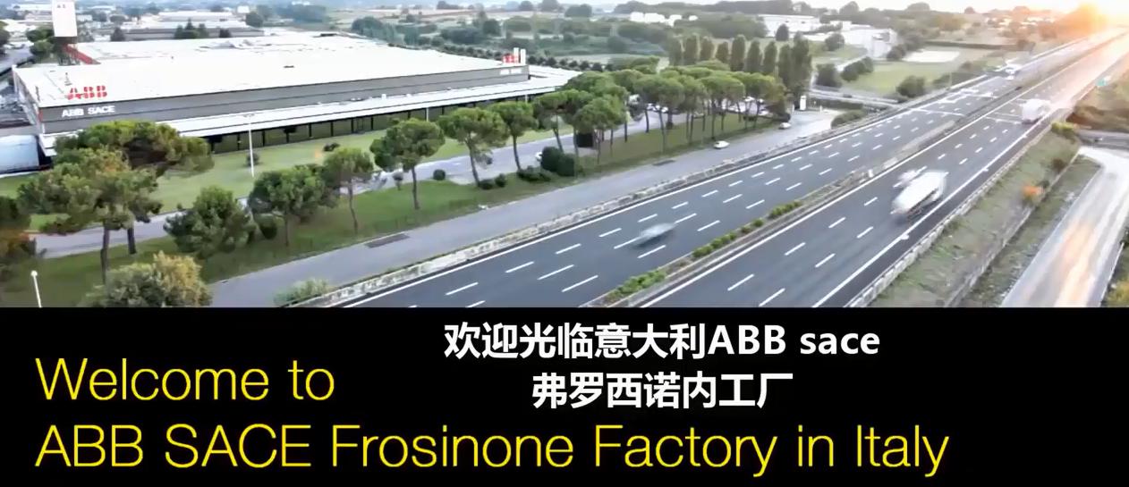 参观ABB sace弗罗西诺内工厂