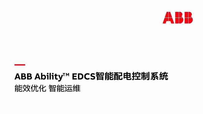 ABB Ability™EDCS智能配电控制系统基本介绍 (1061播放)