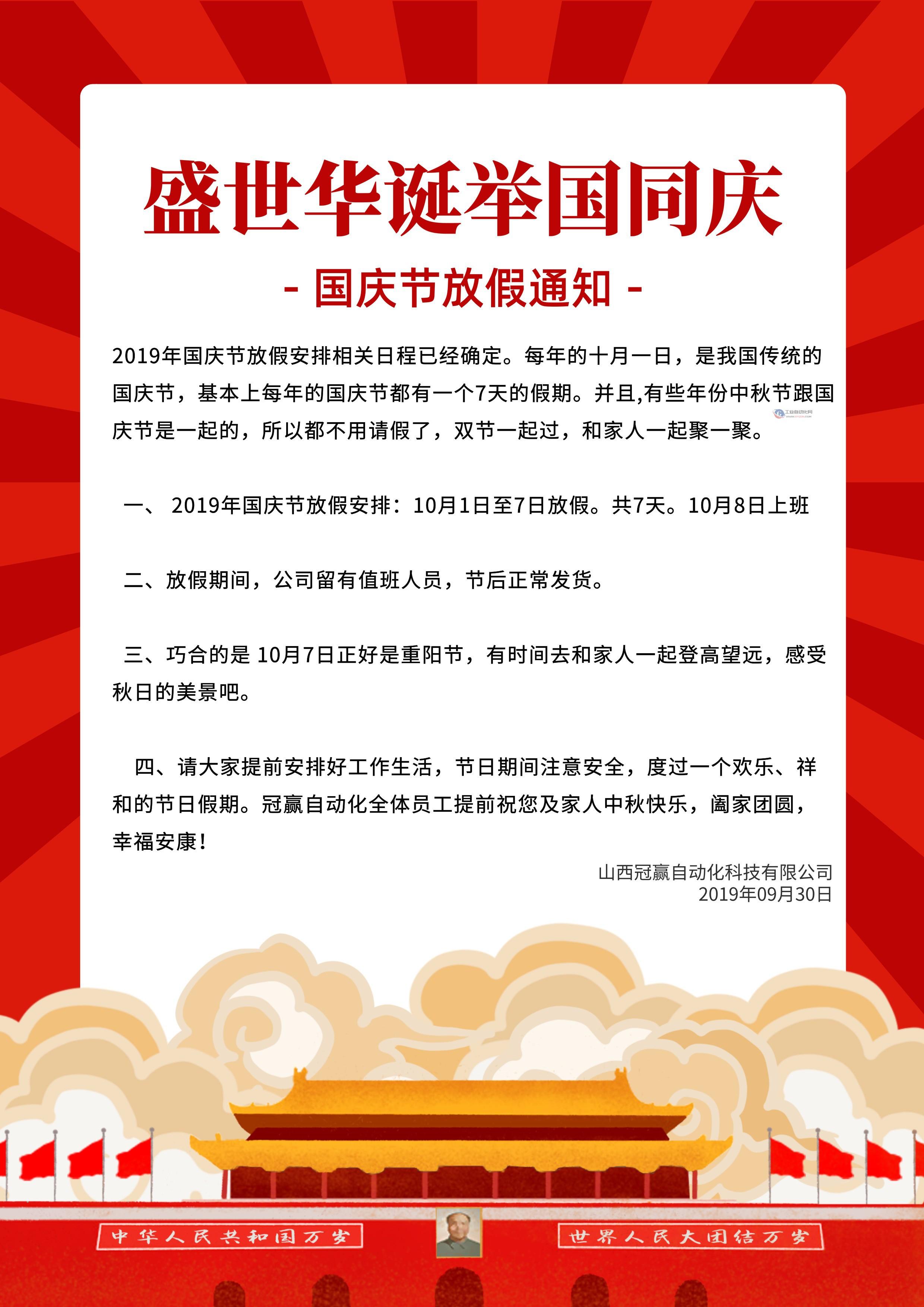 2019国庆节放假通知