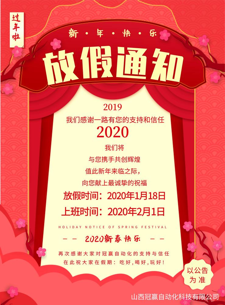 2020年春节放假通知-工业自动化网