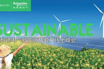 施耐德电气首届新能源成套厂线上峰会成功举办