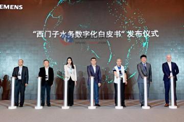 西门子打造生态合力 加速中国水行业数字化进程